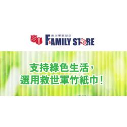 Bamboo Tissue