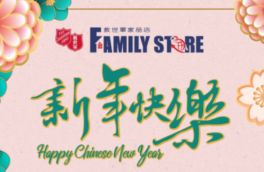 Hong Kong The Salvation Army Family Store Chinese New Year Special Arrangements