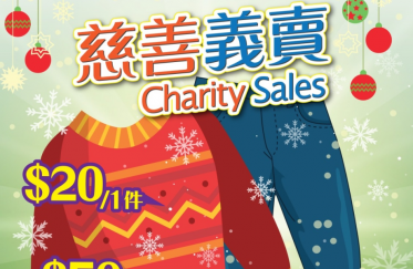 Christmas Charity Sales