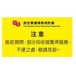 Partial Suspension of Recycling Bin Service