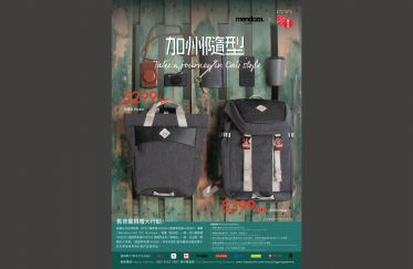 Mendoza x The Salvation Army - Backpack donation (Chinese Version Only)