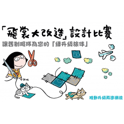 Upcycling's Got Talent Design Competition (Chinese Version Only)