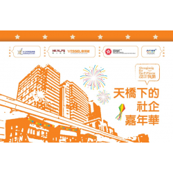 Kwun Tong SES Carnival