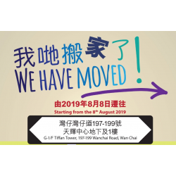 Wanchai Family Store has moved! (Chinese Version Only)