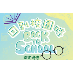 Back To School Promotion (Chinese Version Only)
