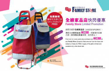 Family Store Limited Promotion (Chinese version only)