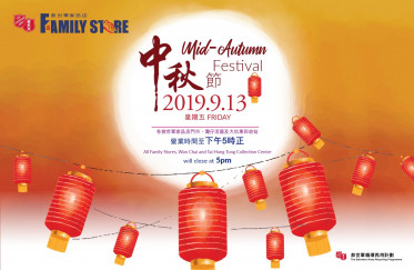 Mid-Autumn Festival special arrangements (Chinese version only)