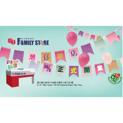 Wan Chai Family Store Opening  (Chinese Version Only)
