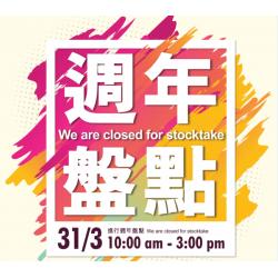 Stock Take (Macau)