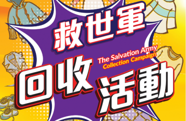 Macau Recycling Campaign in November
