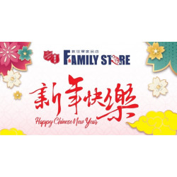 Chinese New Year special arrangements (Chinese version only)