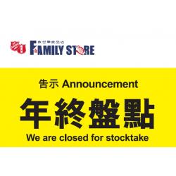 Stock Take (Hong Kong)