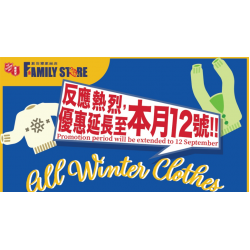 Winter Clothes Discount (Discount Extended)