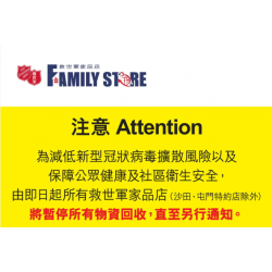 Suspension of Family Store Donation Collection