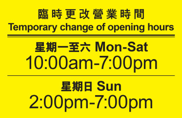 Temporary Change of opening hours