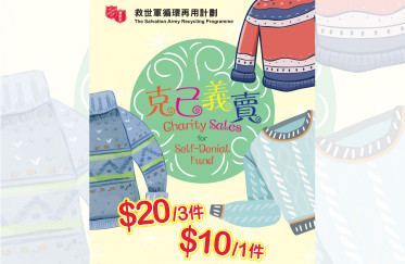 Charity Sales for Self-Denial Fund  (Chinese Version Only)